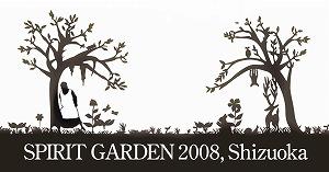 i_SG2008_pressphoto00.jpg